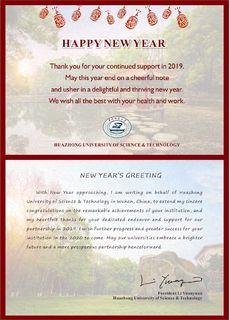 Поздравления с НГ Хуачжунский университет науки и технологий