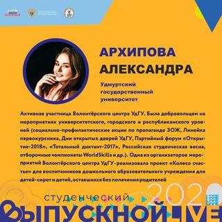 Архипова Александра