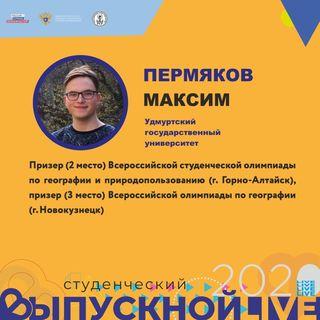 Пермяков Максим