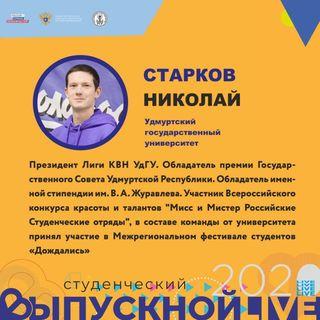 Старков Николай