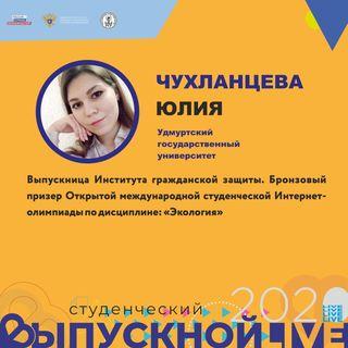 Чухланцева Юлия