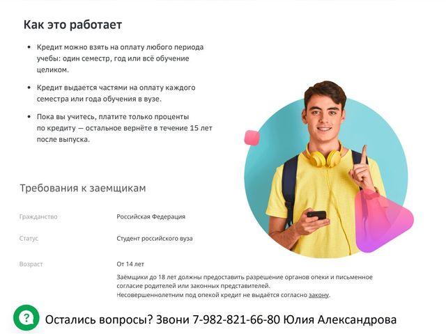 Образовательный кредит с господдержкой  1