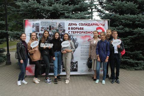 День солидарности в борьбе с терроризмом 2