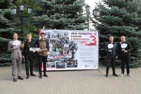 День солидарности в борьбе с терроризмом 1