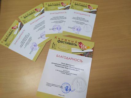 Благодарственные письма волонтерам лиги РСО ДА (2)