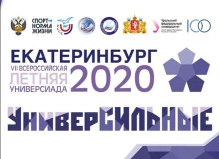 универсиада 2020