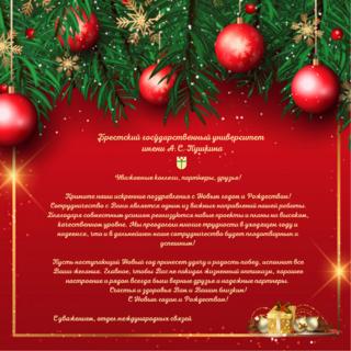 Брестский гос. университет им. Пушкина