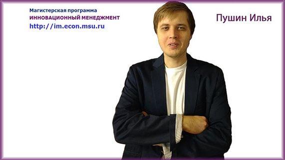 Илья Пушин, студент ИэИУ