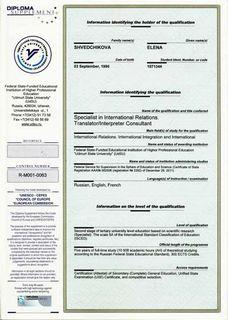 Управление международного сотрудничества и связей с  diploma supplement 1