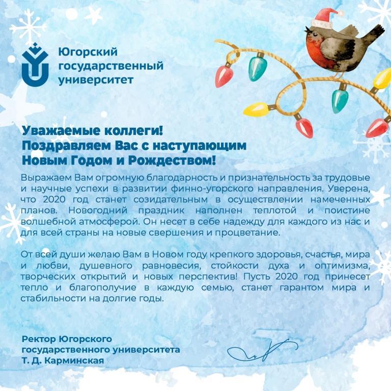 Поздравление с Новым Годом от Югорского государственного университета