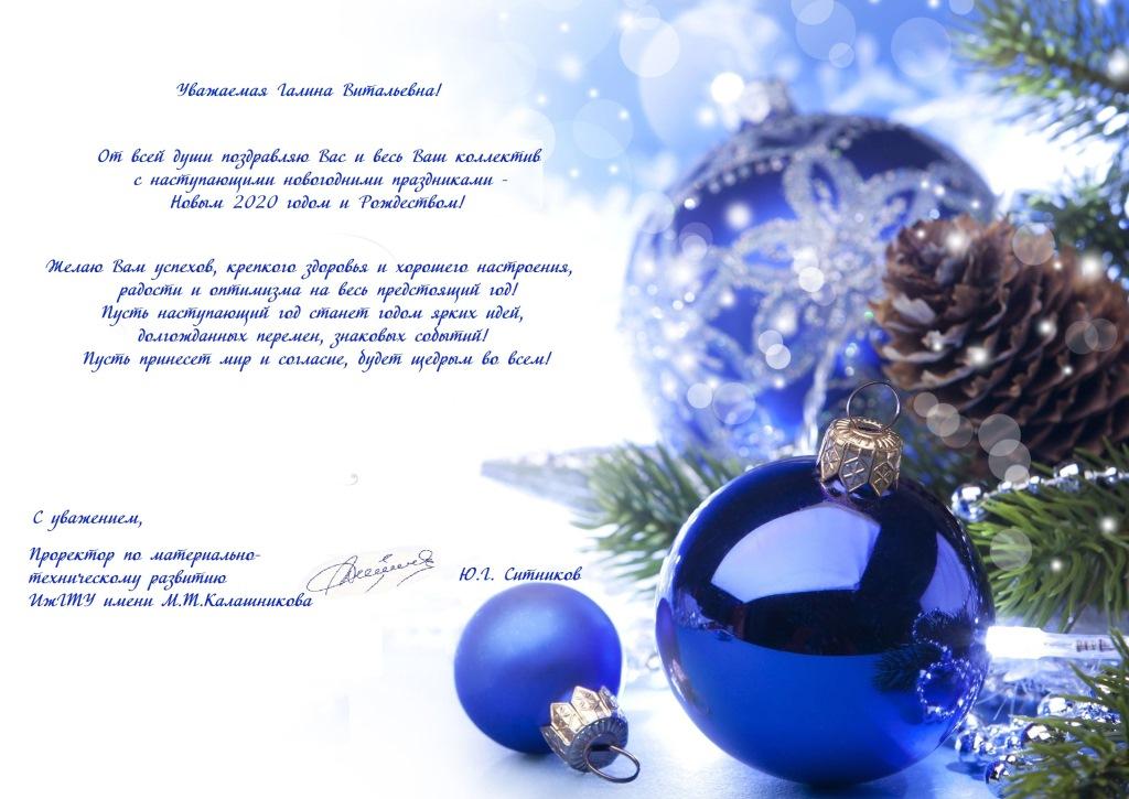Поздравление с Новым Годом от ИжГТУ им. М.Т. Калашникова