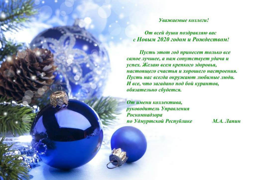 Поздравление с Новым Годом от Управления Роскомнадзора по Удмуртской Республике