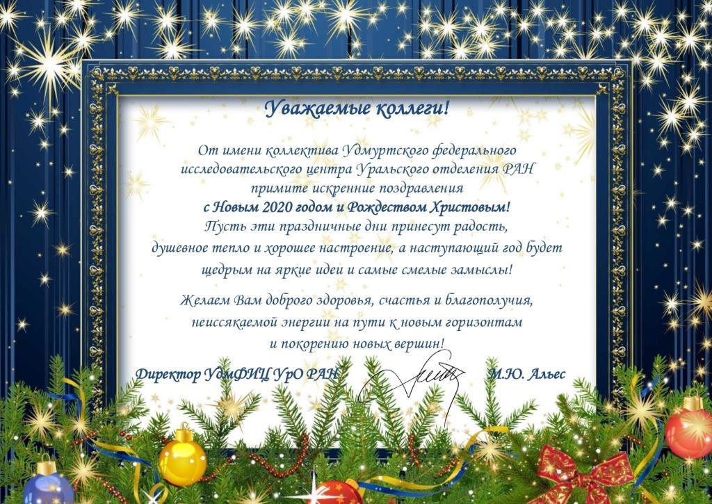 Поздравление с Новым Годом от УдмФИЦ УрО РАН
