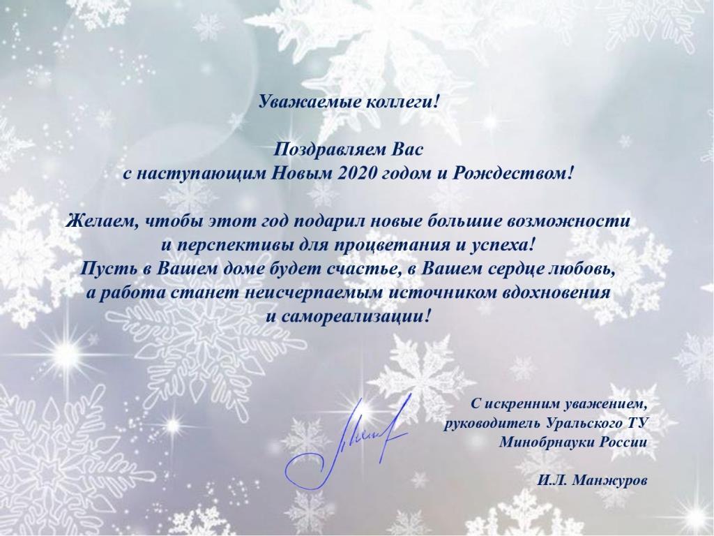 Поздравление с Новым Годом от Уральского ТУ Минобрнауки России