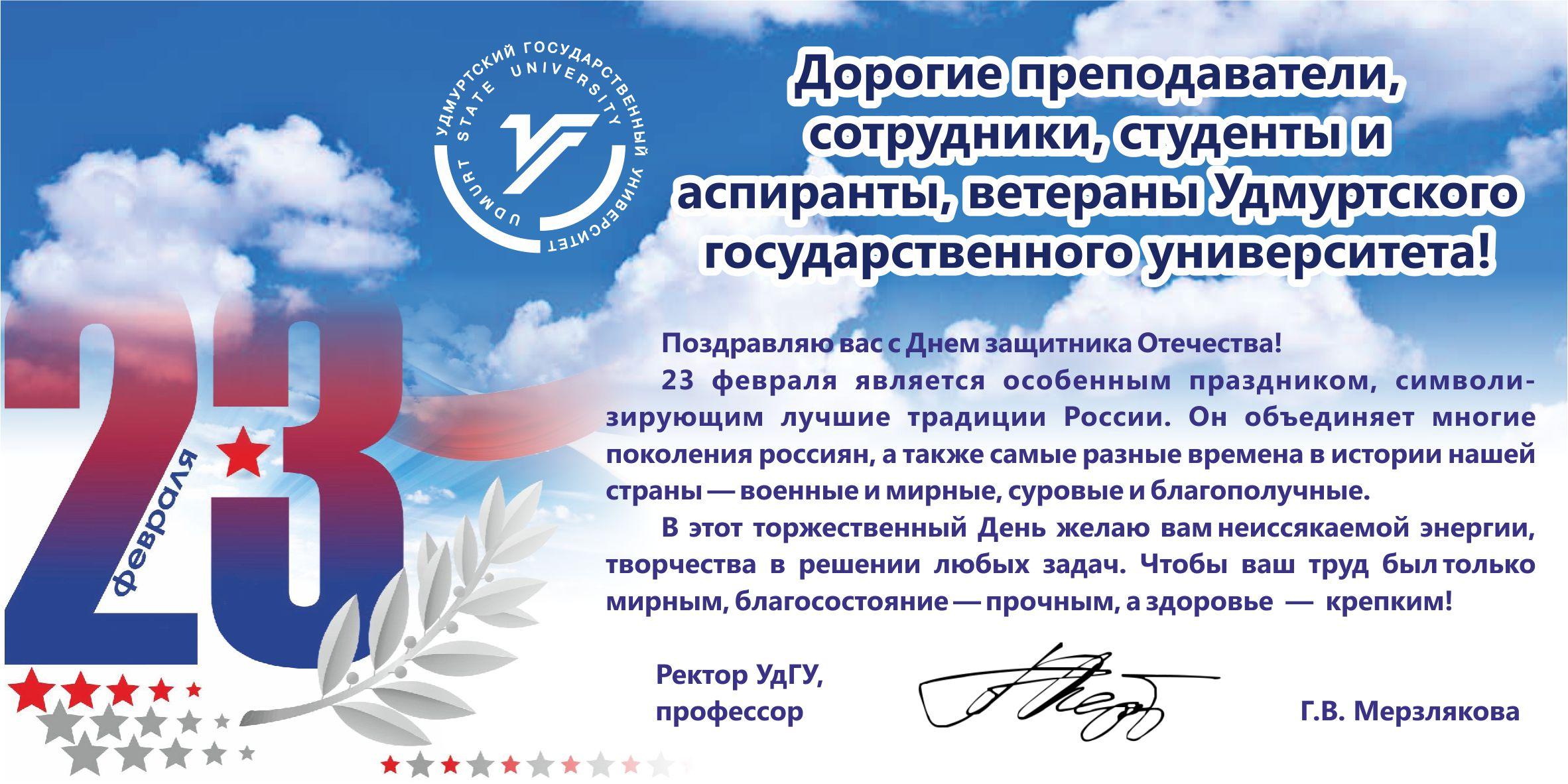 Поздравление с Днем защитника Отечества от ректора УдГУ Г. В. Мерзляковой