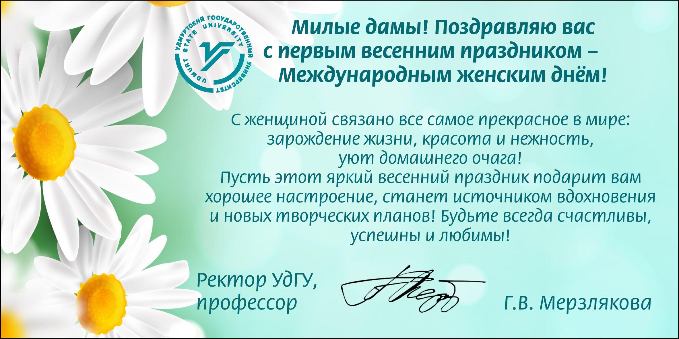 Поздравление с Международным женским днём от ректора УдГУ Г. В. Мерзляковой